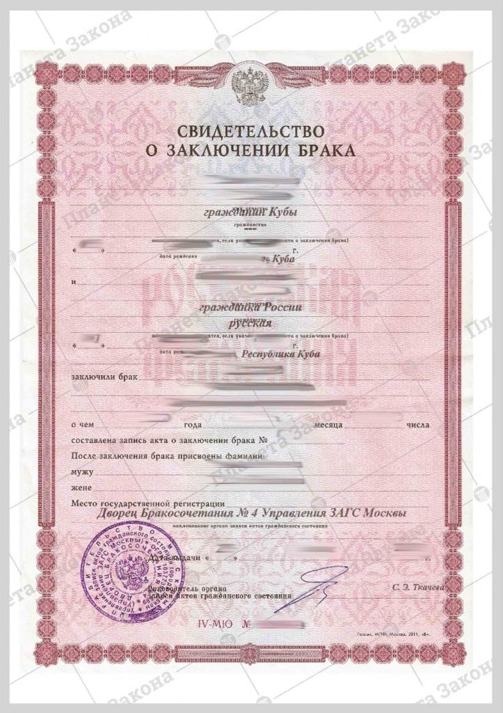 Актовая запись о заключении брака: образец, что это за документ и где смотреть номер и другую информацию в таком свидетельстве о гражданском состоянии?