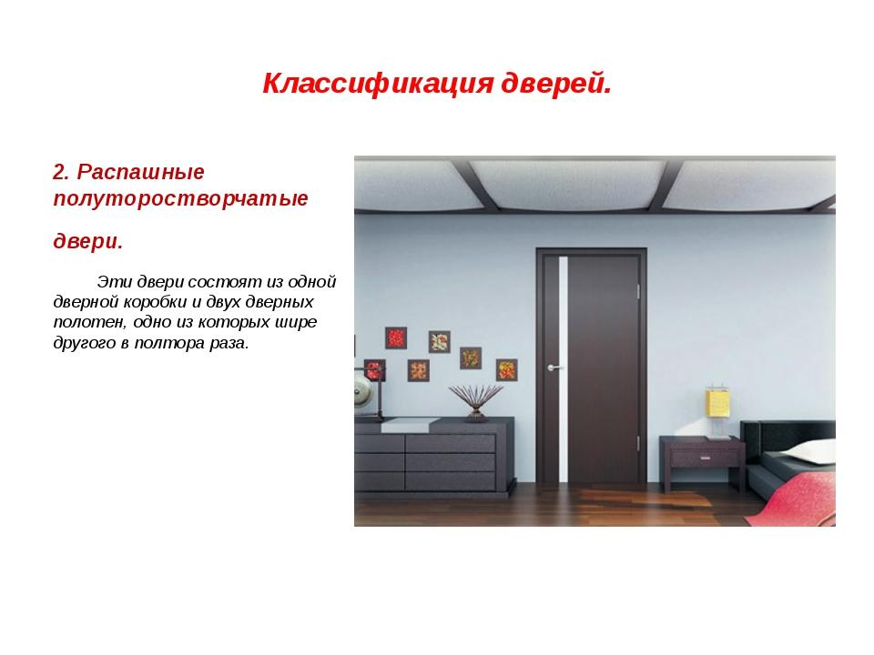 Межкомнатные двери пвх: преимущества, недостатки и технические характеристики согласно гост. что такое двери пвх