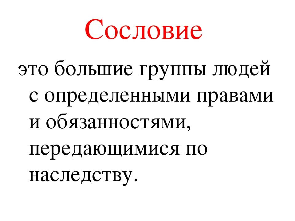 Сословия в россии в 16, 17, 18, 19, 20 веках — история россии