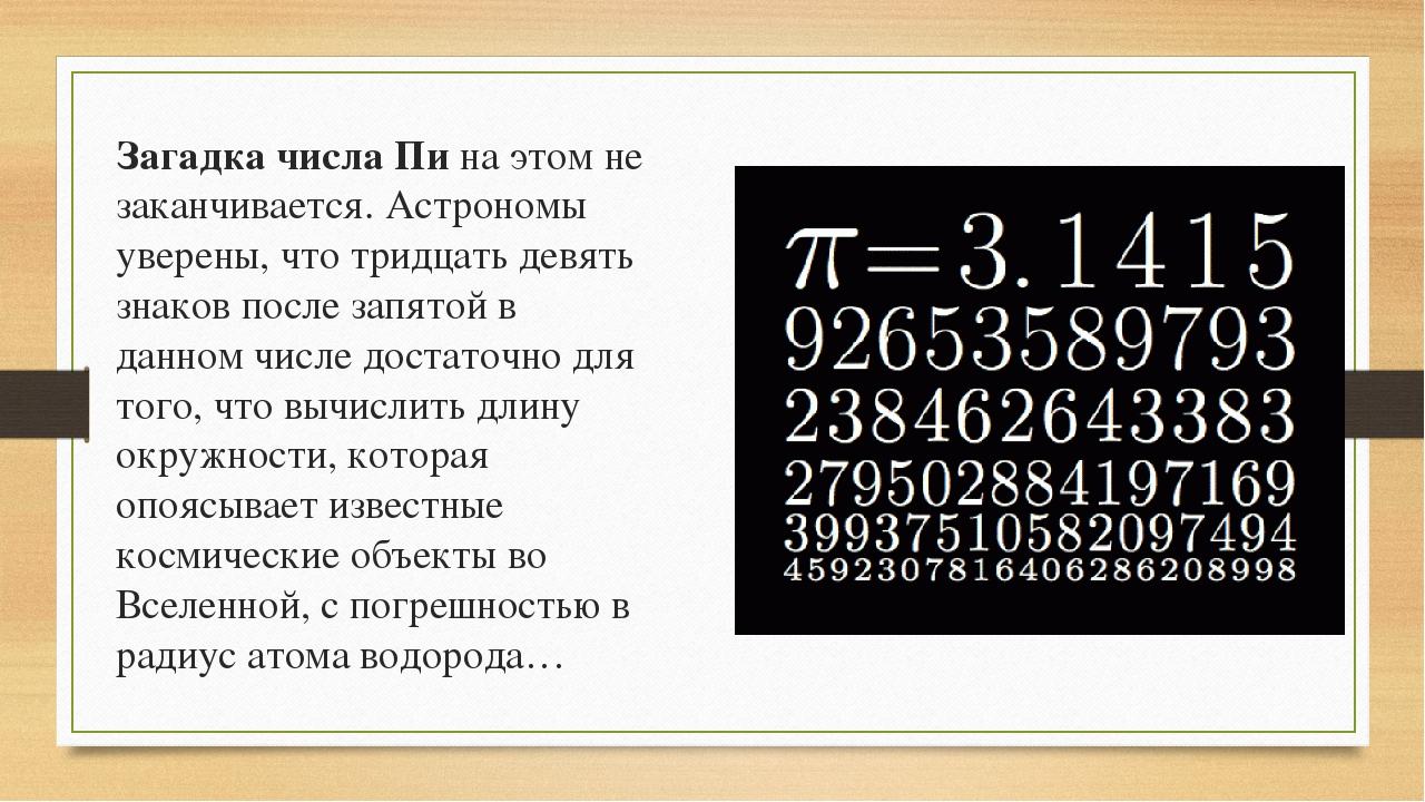 Число пи и его загадка. вся вселенная в числе пи.