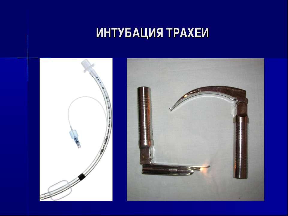 Интубация трахеи: суть, когда показана, подготовка и проведение, осложнения и экстубация