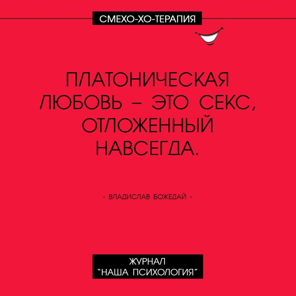 Платоническая любовь – это что такое? | lovetrue.ru