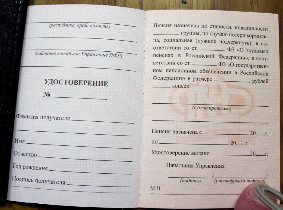 Социальная защита населения, ее формы и виды в россии |