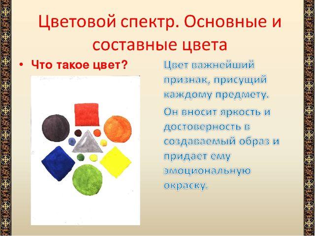 Что такое цвет - интересные факты из теории цвета.