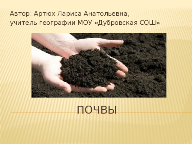 Почва. география 6 класс