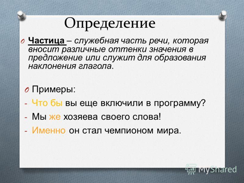 Усилительная частица примеры. частицы в русском языке: классификация и правописание