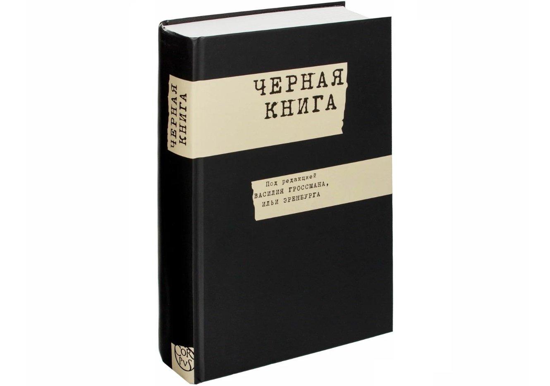 Черная книга вымерших животных