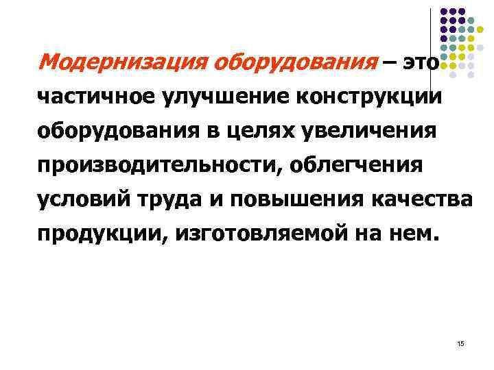 15.07.2020 какие виды работ относятся к капитальному ремонту здания? :: ответы по учету в учреждениях госсектора