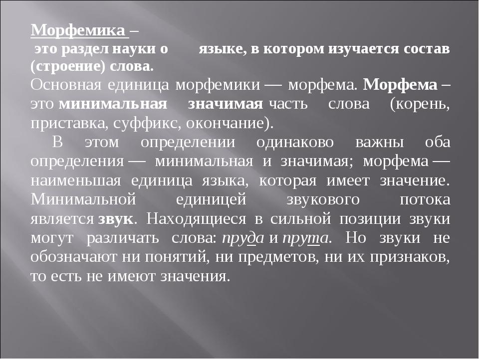 Морфемика - раздел русского языка о частях слова