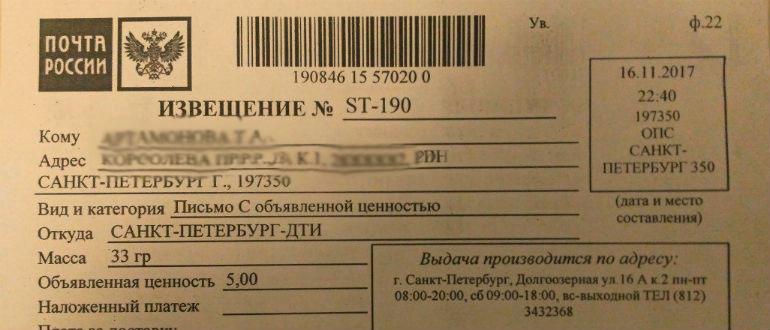 Пришло письмо заказное от подольск-дти. - консультант