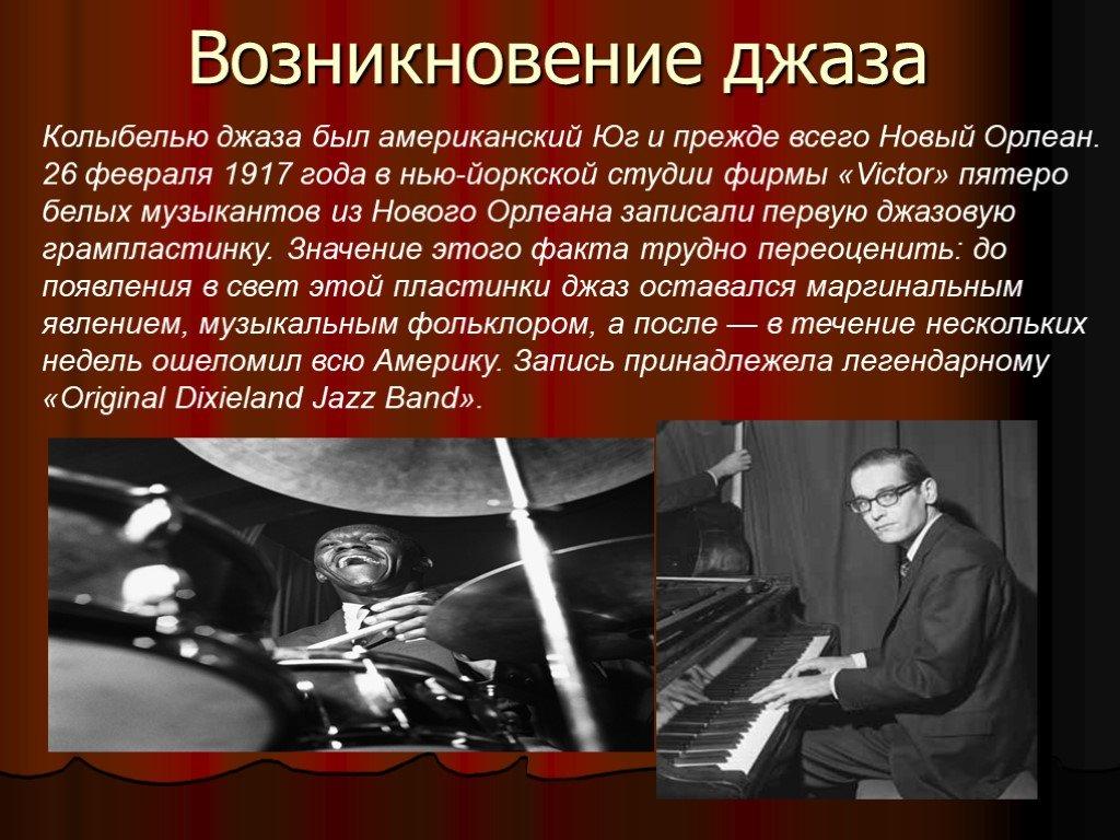 Джаз | энциклопедия кругосвет