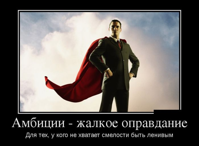 Амбициозность и амбициозный человек: что это такое в психологии