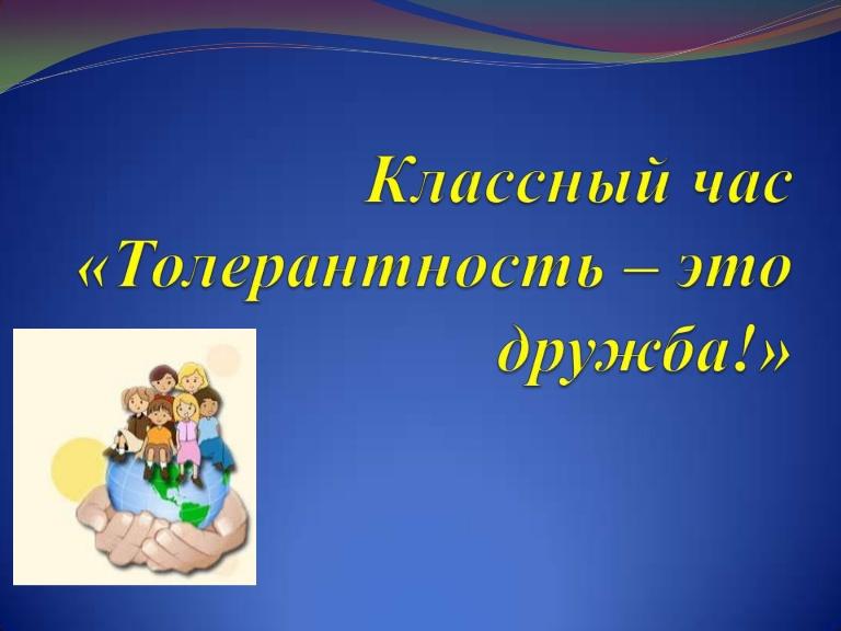 """Термин """"толерантность""""/""""терпимость"""". досье"""