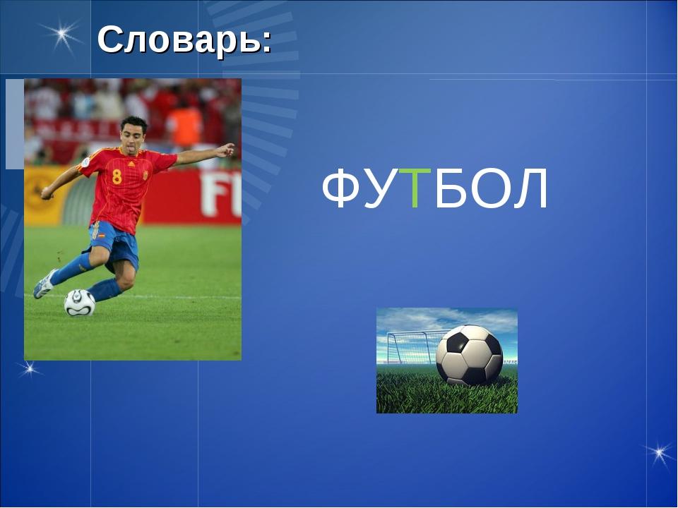 Футбол в мире