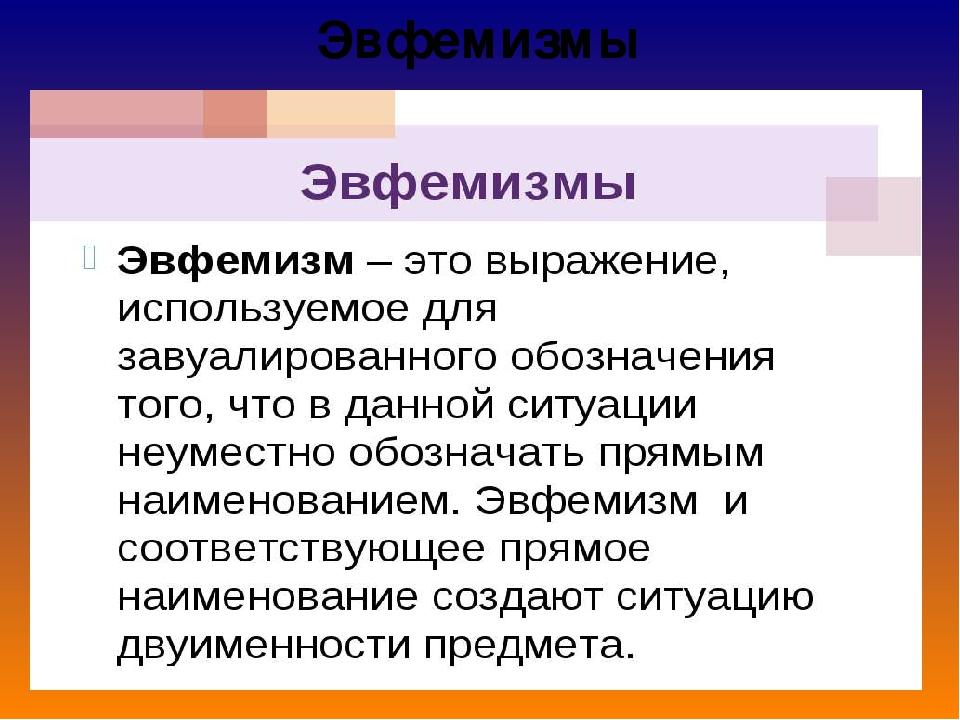 Эвфемизмы: примеры. эвфемизмы в современной русской речи