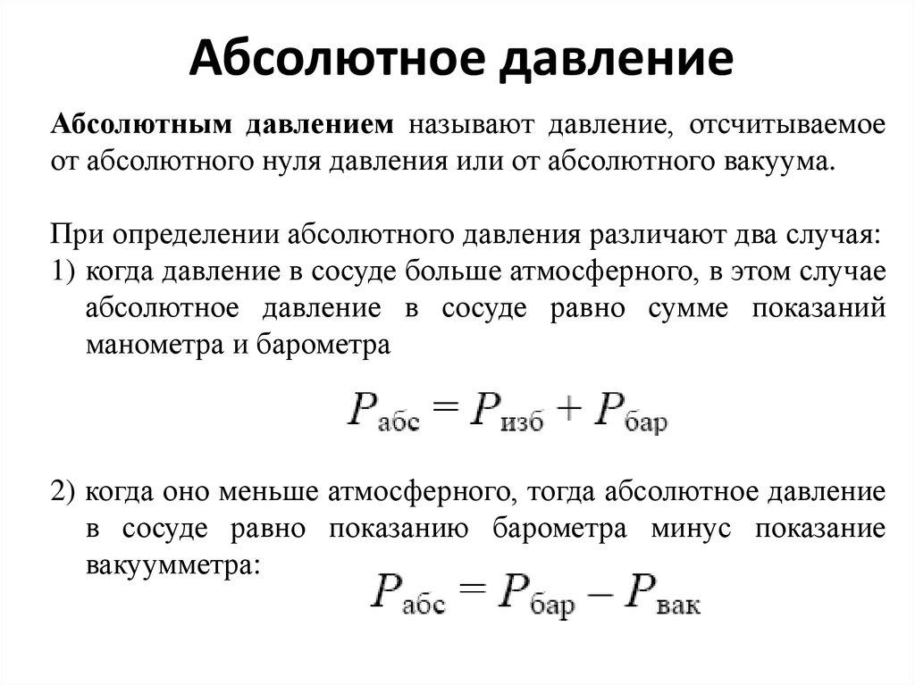 Типы давления: абсолютное давление, избыточное давление, дифференциальное давление - wika россия