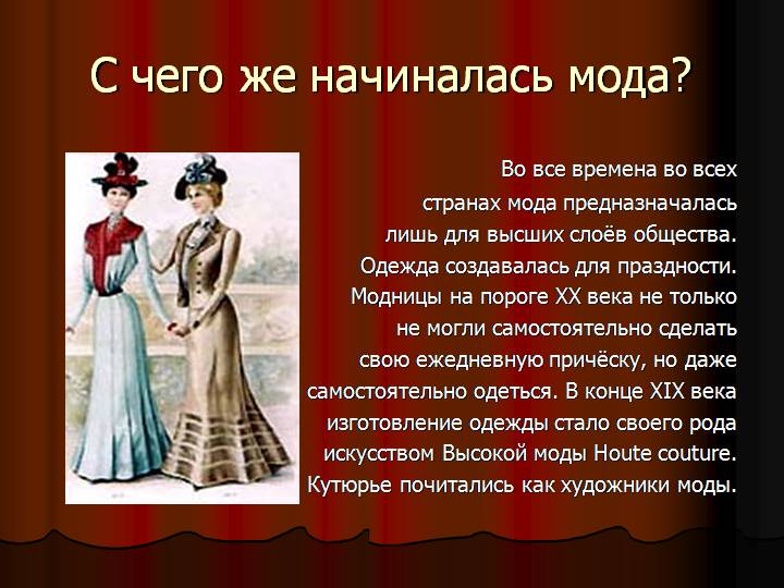 Что такое мода | мода