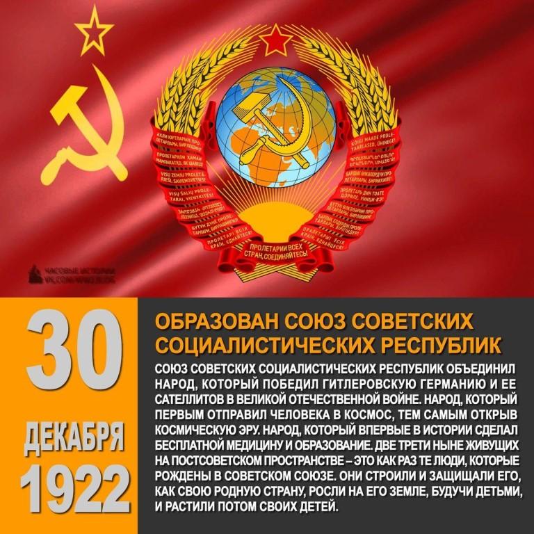 Союз советских социалистических республик — энциклопедия коммунист.ru