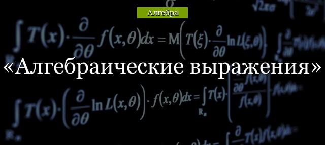 Числовые и буквенные выражения. формулы