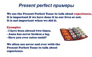 Present perfect - настоящее совершенное время в английском