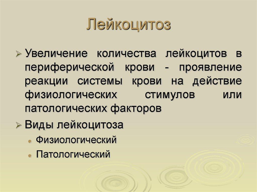 Лейкоцитоз – причины, симптомы и лечение | nmedik.org