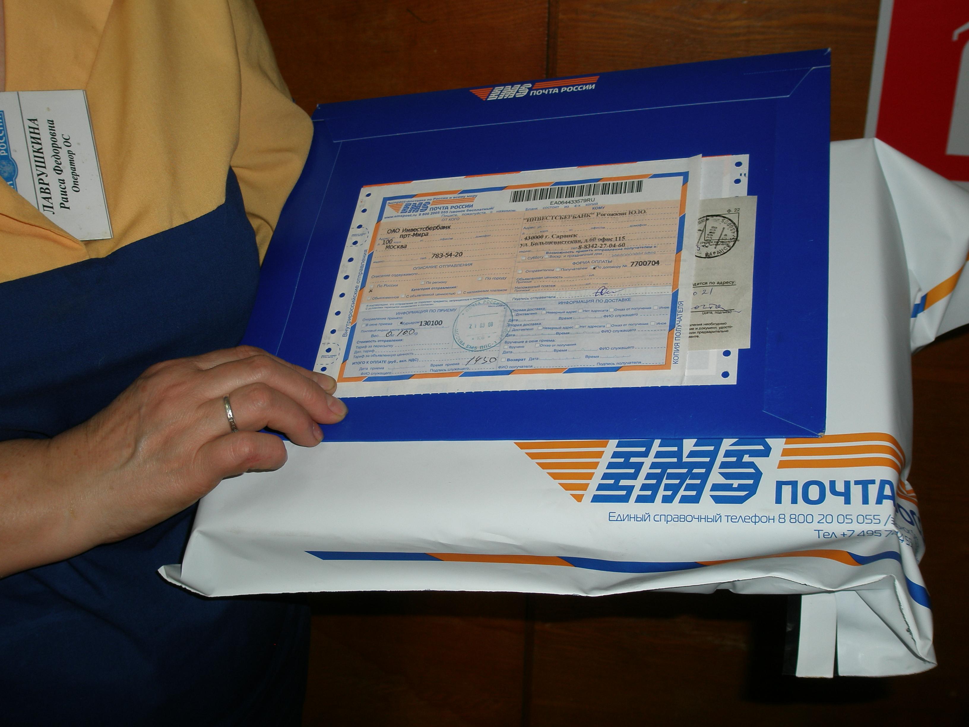 Емс отслеживание почтовых отправлений | ems экспресс почта россии: отзывы, адреса отделений на карте, телефоны