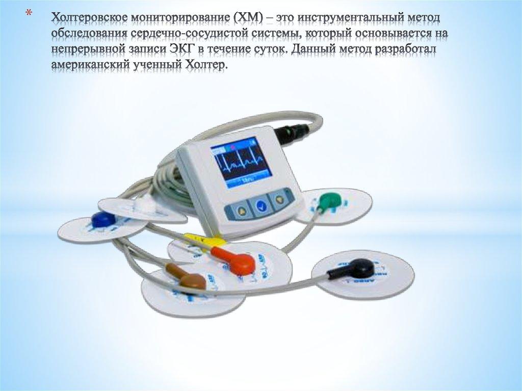 Холтеровское мониторирование экг - описания устройств, выполнение, расшифровка результатов