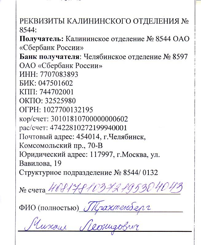 Реквизиты документов - это... требования к оформлению реквизитов документов