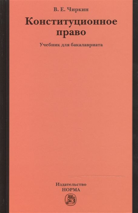 Тема 3. конституционное право российской федерации