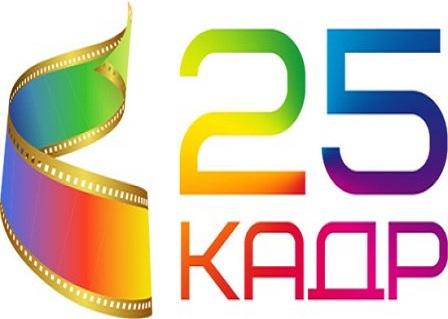 «25-й кадр»