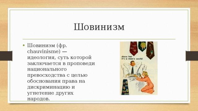 Что такое шовинизм
