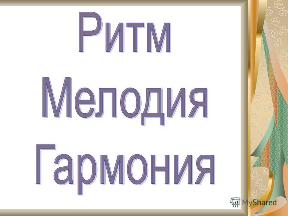 Темп (музыка)