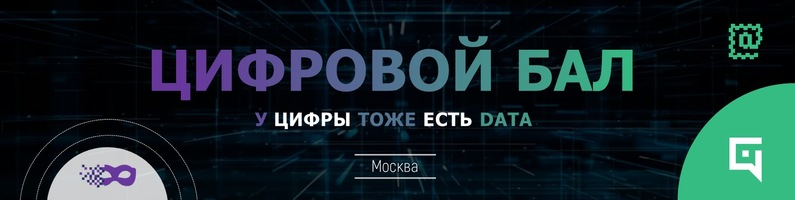 Национальный проект цифровой экономики