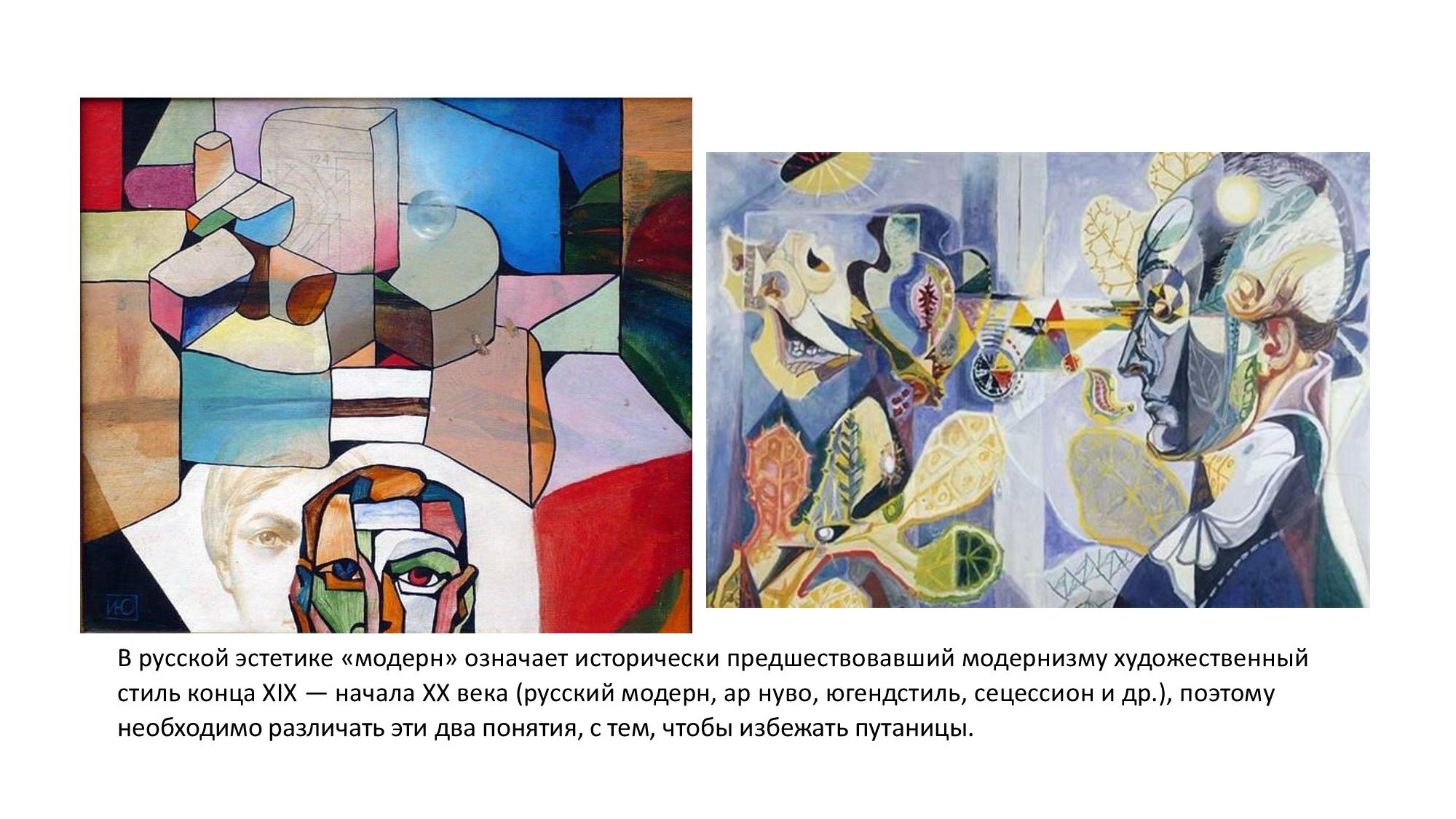 Постмодернизм — направление в искусстве xx-xxi веков: что такое постмодернизм, стили, особенности, история, примеры в живописи. картины художников-постмодернистов варо, раушенберга, херста, кунса