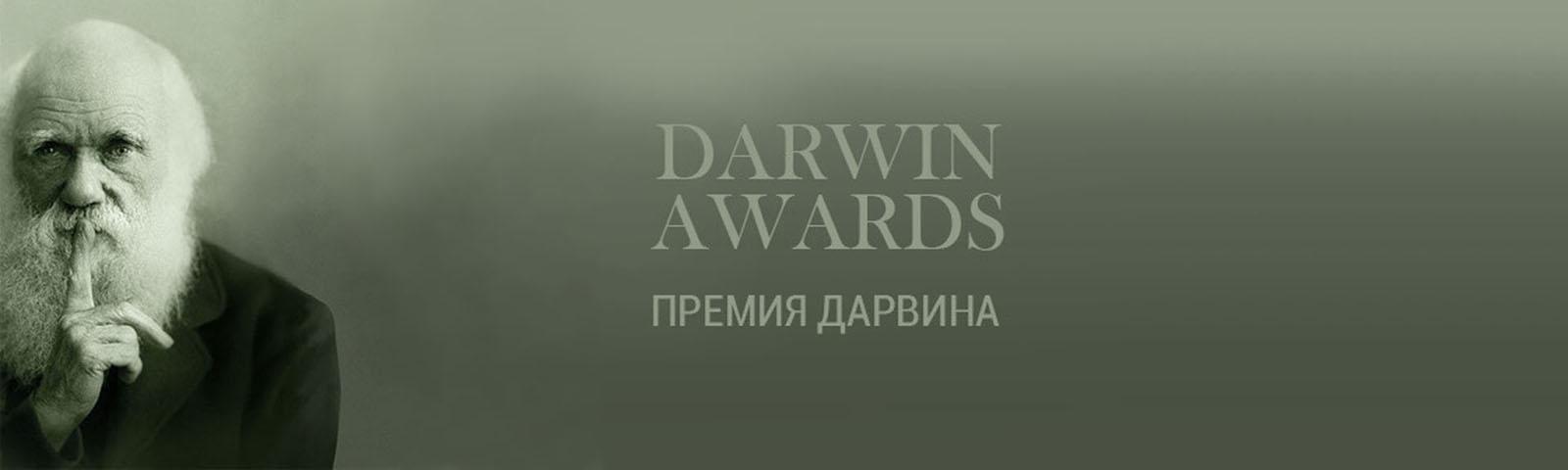 Премия дарвина-2012 - самые нелепые смерти года | хронотон