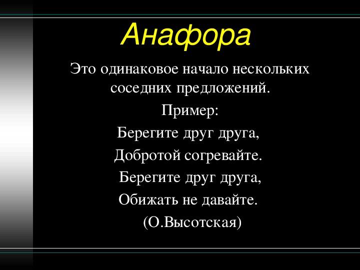 Что такое анафора в русском языке, примеры