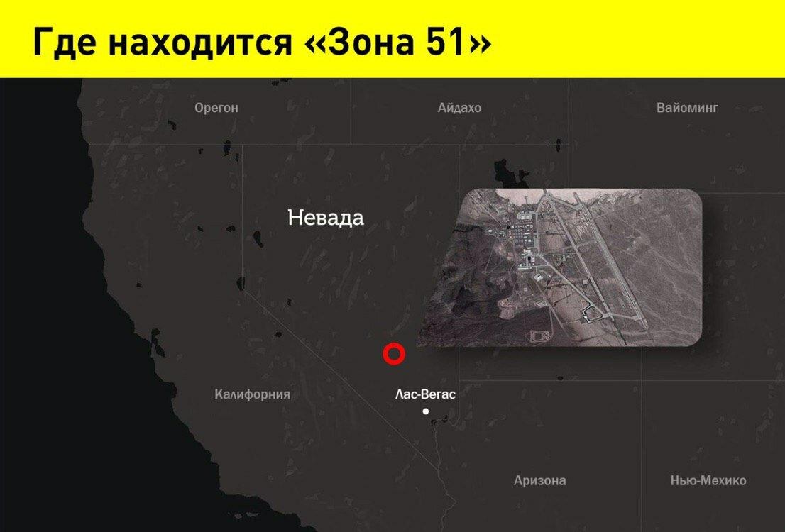 Зона 51 — википедия. что такое зона 51