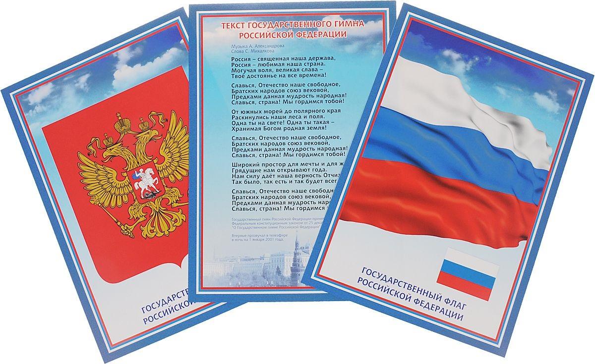 Государственные символы россии