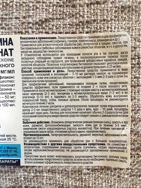 Хлоргексидин – инструкция по применению, аналоги, дозы, показания