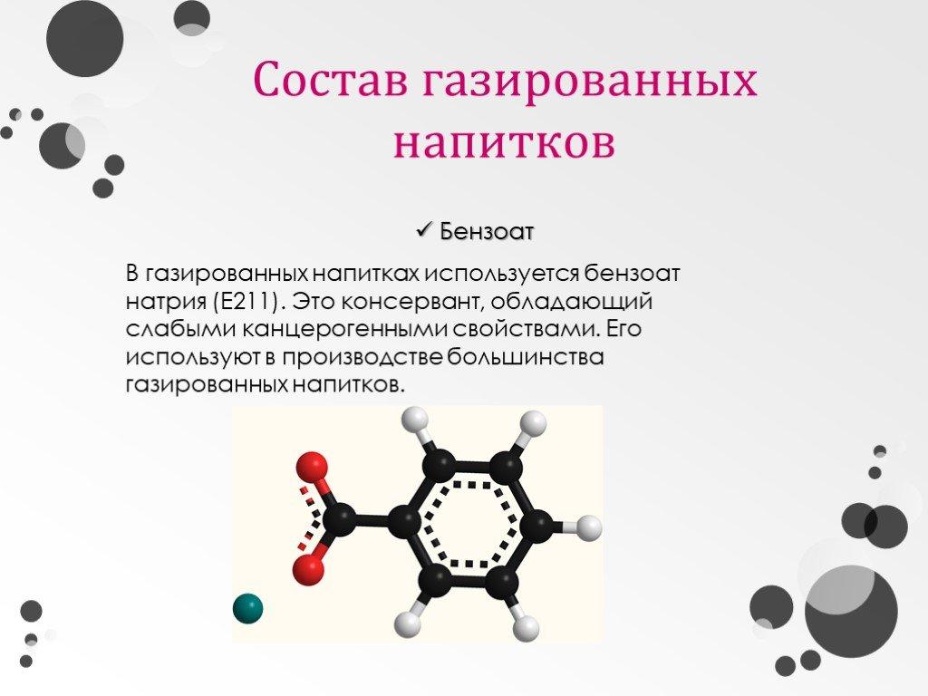 Бензоат натрия: польза и вред