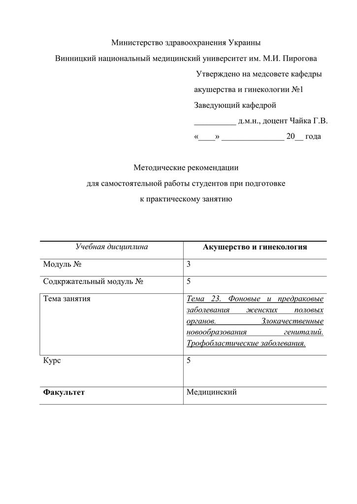 Киста эндоцервикса - признаки, причины, симптомы, лечение и профилактика - idoctor.kz