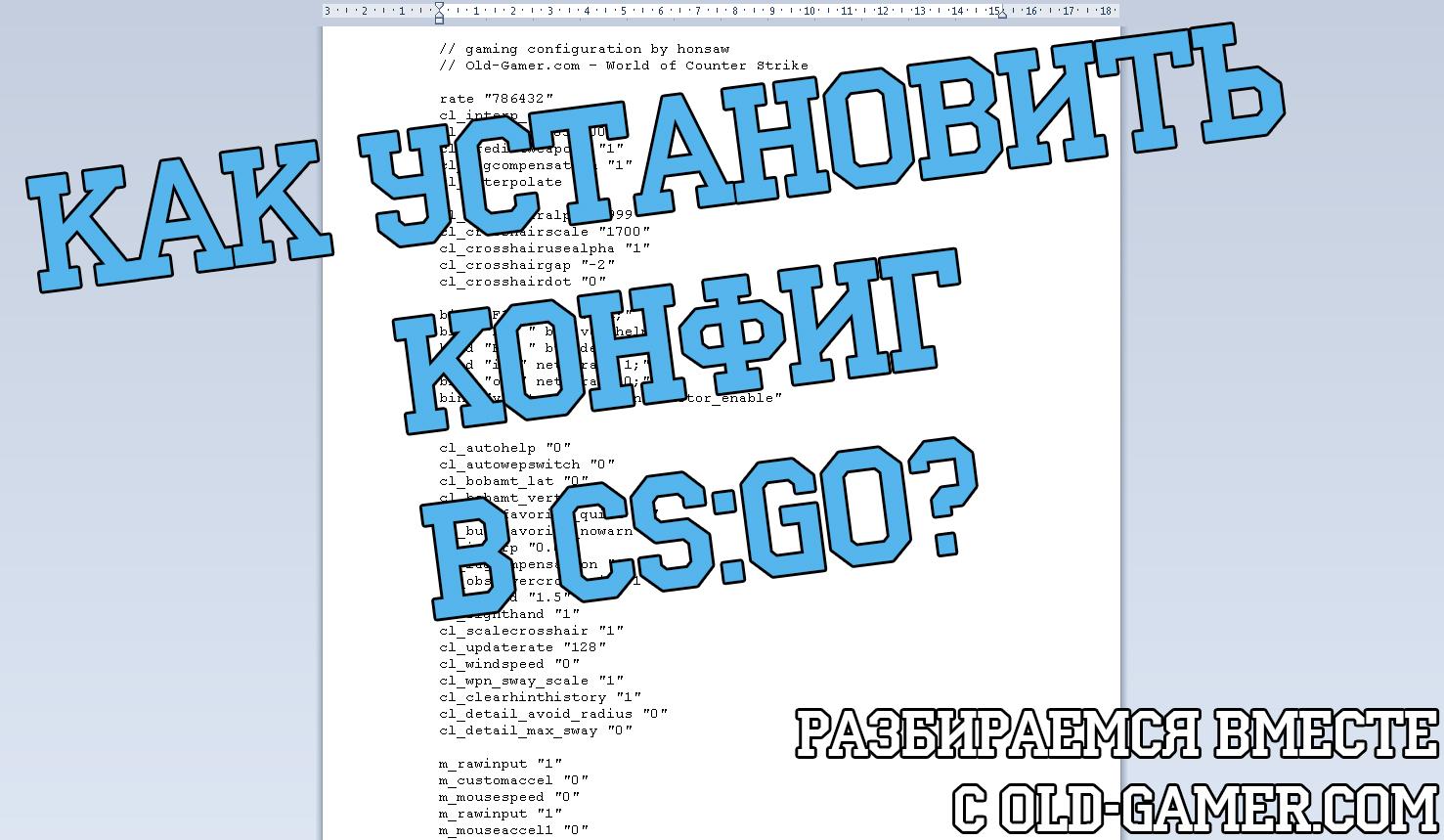 Что такое конфиг для cs:go - gameon.pro