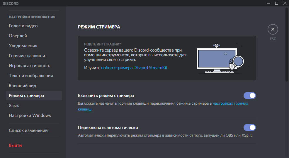 Discord — официальная русская версия программы