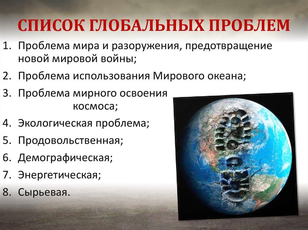 Глобальные проблемы человечества: виды, примеры, пути разрешения - узнай что такое
