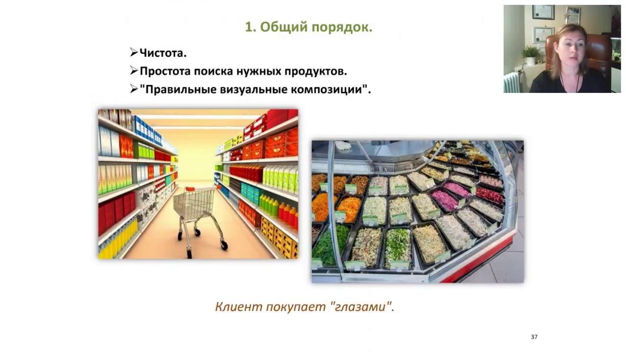 Ротация товара - это что такое? как происходит ротация товара в магазине?