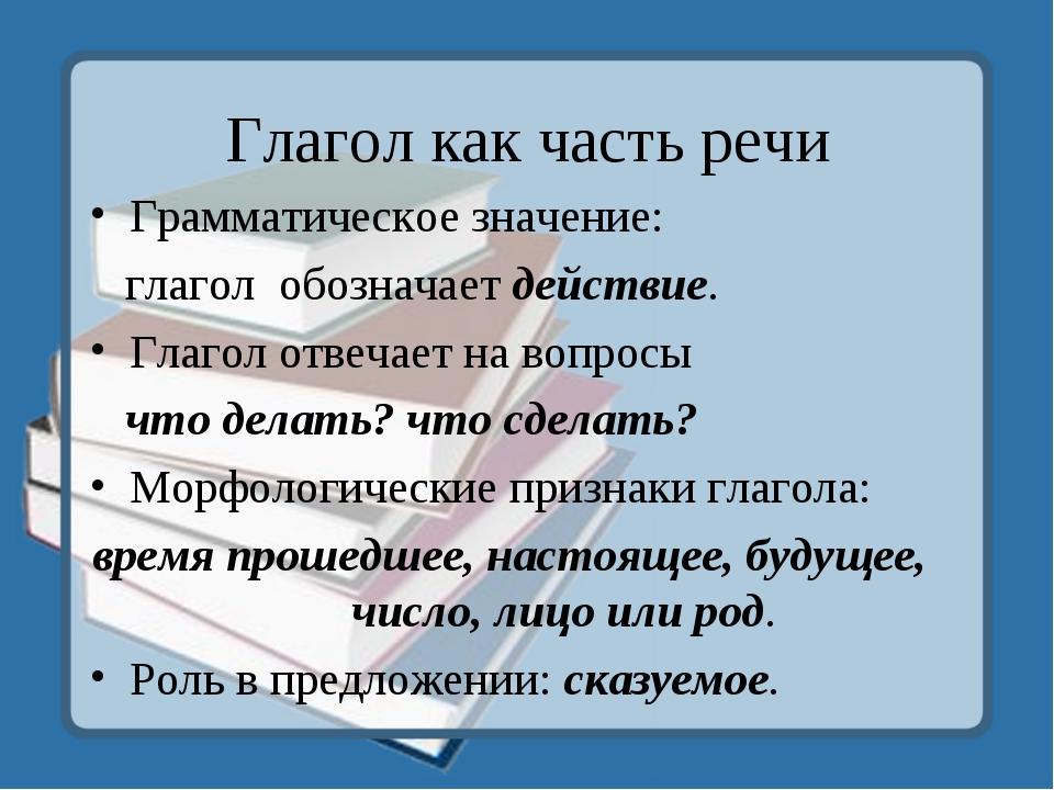 Совершенный и несовершенный глагол в русском языке. примеры