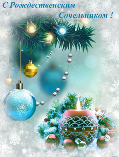 Рождественский сочельник: что это такое