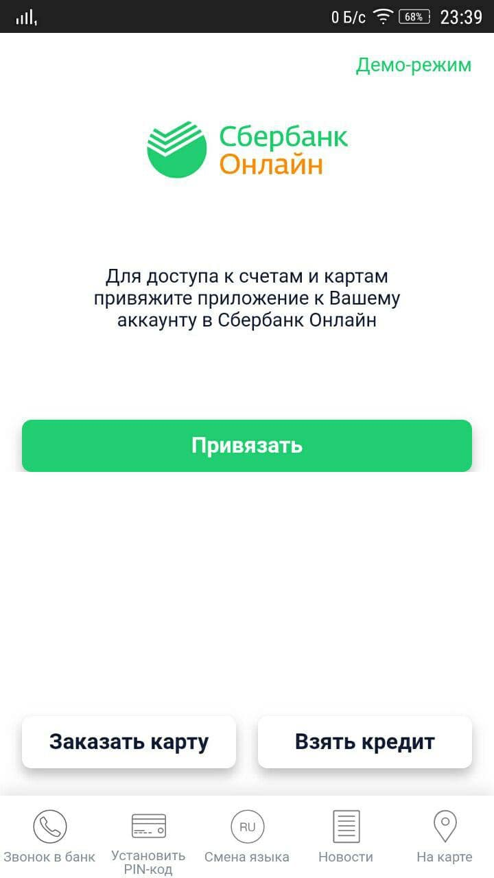 Что такое демо режим в сбербанк - pro-pravo-online
