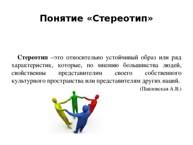 Стереотип — википедия. что такое стереотип