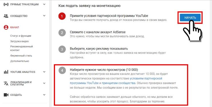 Монетизация youtube: сколько платят?